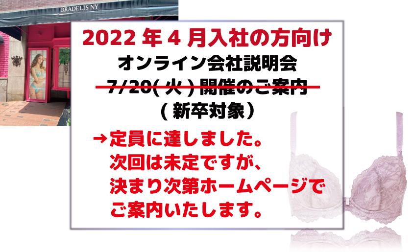 7.20オンライン説明会キャッチ定員