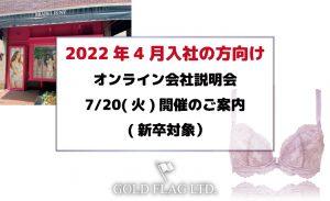 7.20オンライン説明会キャッチ