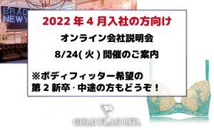 8.24オンライン説明会キャッチ2